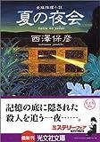 夏の夜会 (光文社文庫)
