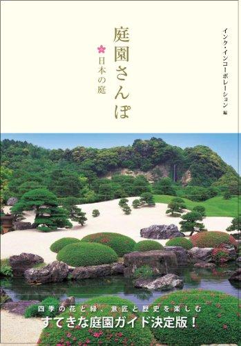 庭園さんぽ 日本の庭の詳細を見る