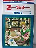 Z(ツェット) 2 (花とゆめCOMICS)