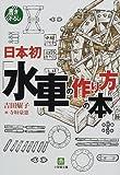 日本初「水車の作り方」の本 (小学館文庫)