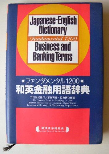 和英金融用語辞典―ファンダメンタル1200
