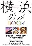 横浜グルメBOOK