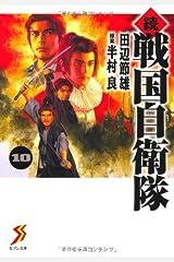 続 戦国自衛隊 10 (セブン文庫 た 1-11) 文庫