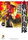 続 戦国自衛隊 10 (セブン文庫 た 1-11)