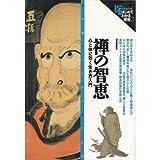 禅の智恵―心と体に効く生き方入門 (Books esoterica―はじめてわかる宗教)