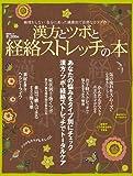 漢方とツボと経絡ストレッチの本(晋遊舎ムック)