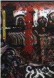 井上洋介木版東京百画府 (京都書院アーツコレクション―版画 (85))