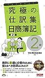 究極の仕訳集 日商簿記2級 第2版 (TACセレクト)