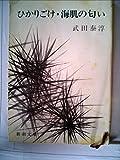 ひかりごけ・海肌の匂い (1964年) (新潮文庫)