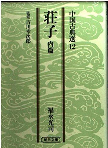 荘子 内篇 (朝日文庫 ち 3-12 中国古典選 12)の詳細を見る