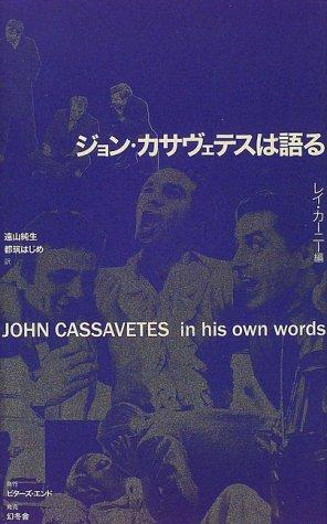 ジョン・カサヴェテスは語るの詳細を見る