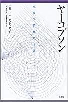 ヤーコブソン―現象学的構造主義