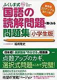 ふくしま式「国語の読解問題」に強くなる問題集〔小学生版〕