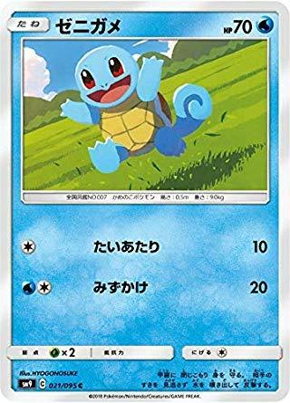 ポケモンカードゲーム SM9 021/095 ゼニガメ 水 (C コモン) 拡張パック タッグボルト
