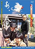 あ、春[DVD]