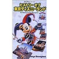 ヒストリー・オブ 東京ディズニーランド [VHS]