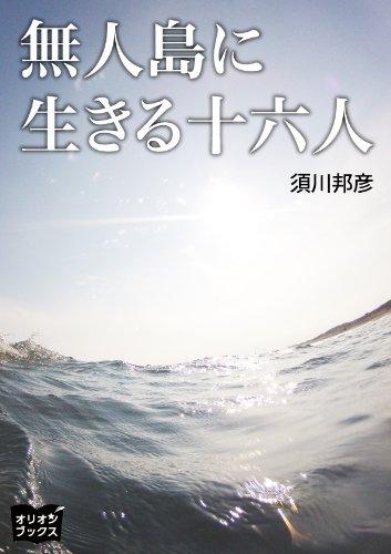 『無人島に生きる十六人』のトップ画像