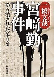 宮崎勤事件―塗り潰されたシナリオ (新潮文庫)
