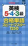 中学生のための英検5・4・3級 合格単語スピードマスター