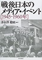 戦後日本のメディア・イベント―1945‐1960年