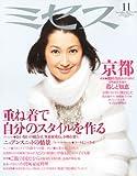 ミセス 2010年 11月号 [雑誌] 画像