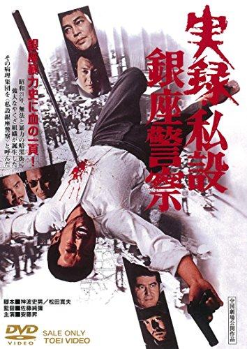 実録・私設銀座警察 [DVD]