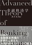 金融経済学