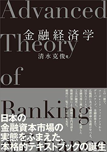 金融経済学の詳細を見る