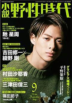 小説 野性時代 第190号 2019年9月号 (KADOKAWA BUNGEI MOOK)
