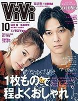 ViVi(ヴィヴィ) 2019年 10 月号 [雑誌]
