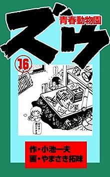 ズウ~青春動物園 第01-16巻