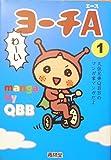 ヨーチA / QBB のシリーズ情報を見る