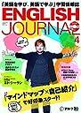 CD付 ENGLISH JOURNAL (イングリッシュジャーナル) 2019年4月号