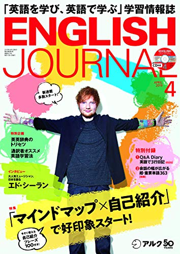 [画像:[音声DL付]ENGLISH JOURNAL (イングリッシュジャーナル) 2019年4月号 ~英語学習・英語リスニングのための月刊誌 [雑誌]]