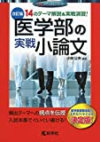 医学部の実戦小論文[改訂版] (赤本メディカルシリーズ)
