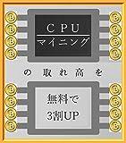 『 仮想通貨 CPU マイニング の取れ高を 無料で3割アップする方法 』( 10steps / 15min ) 『 仮想通貨 アルトコイン マイニング ビギナーズガイド 』