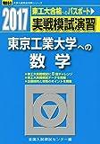 実戦模試演習 東京工業大学への数学 2017 (大学入試完全対策シリーズ)