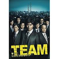 TEAM~警視庁特別犯罪捜査本部 DVD-BOX