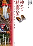 神々と精霊の国  西シベリアの民俗と芸能