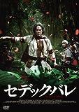 セデック・バレ【通常版】[DVD]
