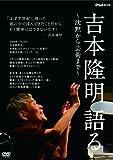 吉本隆明 語る〜沈黙から芸術まで〜[NSDS-13255][DVD]