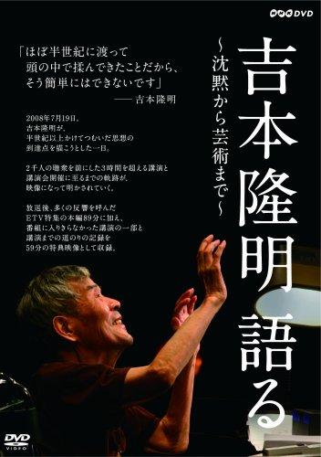 吉本隆明 語る ~沈黙から芸術まで~ [DVD]