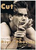 Cut (カット, 1996年11月発行No.55)