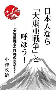 [小澤政治]の日本人なら「大東亜戦争」と呼ぼう!: 「大東亜戦争」呼称の復活を!