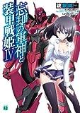 忘却の軍神と装甲戦姫 IV (MF文庫J)