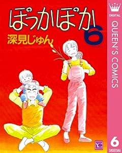 ぽっかぽか 6 (クイーンズコミックスDIGITAL)