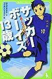 サッカーボーイズ13歳  雨上がりのグラウンド (角川つばさ文庫)