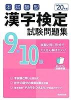 本試験型 漢字検定9・10級試験問題集 '20年版