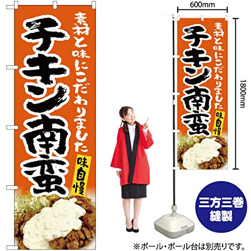のぼり旗 チキン南蛮(橙) YN-5318(三巻縫製 補強済み)