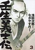 壬生義士伝(3) (KCデラックス 週刊少年マガジン)